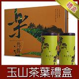 【名池茶業】玉山手採高山茶/茶葉禮盒300g(樂悠遊款)