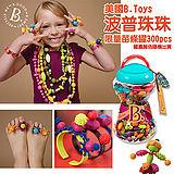 【美國B.Toys感統玩具】創意DIY波普珠珠(限量苗條罐300pcs)