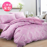 【Saebi-Rer 幸福樂章.粉】高密度防蟎精梳棉單人二件式床包組