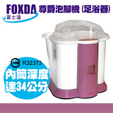 【1313健康館】FOXDA富士達尊爵泡腳機(足浴器) 超高筒型 內筒深度達34公分