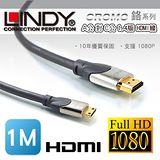LINDY林帝 CROMO鉻系列 A公對C公 HDMI 1.4 連接線 1m (41436 )