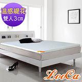 【LooCa】溫感塑型3cm緹花記憶床墊-雙人5尺