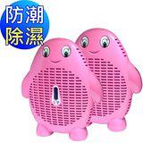 MEIJI(美緻) 無線式除濕機-(大容量)粉紅寶寶(MJ-836)-兩入組