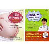 最實用、最感動的懷孕指南:《40周懷孕的旅程》+《懷孕寶典媽媽好孕,寶寶才好運》