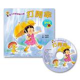 【信誼】《親子遊戲動動兒歌-打開傘(書+DVD)》