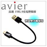 【avier】USB2.0 Micro USB 充電傳輸線 1M