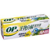 OP 生物分解密封袋(M)