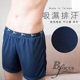 【美麗焦點】台灣製格紋吸濕排汗平口褲-丈青色(7455)