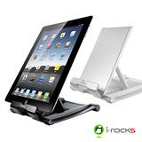 i-rocks iPad/平板電腦/智慧手機 折疊立架