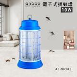 【安寶】10W電子滅蚊燈AB-9610