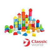 德國classic world 56顆智力積木組