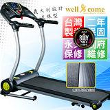 【好吉康Well Come】X32 專業型電動跑步機 台灣製兩年保固 (無落差邊條設計)
