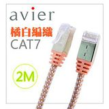 avier LAN Cable CAT7 橘白編織網路線 2M