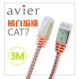 avier LAN Cable CAT7 橘白編織 3M 網路線