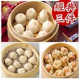 【禎祥食品】小籠湯包+蝦仁燒賣+蟹黃燒賣(共3大包80粒)