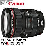 Canon EF 24-105mm F/4L IS USM (平輸-白盒)-送雙頭兩用拭鏡筆+強力大吹球清潔組