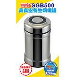 秦博士 高真空養生悶燒罐 SGB500