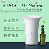 Air Natura 香氛空氣清淨芳療機