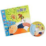 【信誼】《手指遊戲動動兒歌-小猴子》(書+CD)