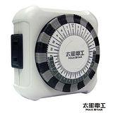 【太星電工】省電家族家用2P機械式定時器OTM406