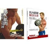 鍛鍊肌肉:《男人肌肉就要這樣練》+ 《肌肉鍛鍊解剖全書》