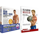 扎實肌肉美線:《四週練出一身肌》+ 《肌肉鍛鍊解剖全書》