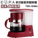 【優柏】多功能茗茶咖啡機TSK-1948A(紅色)
