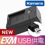 Kamera 隨身充電器 for Olympus LI-10,12B (EX-M 026)