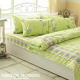 幸福晨光《綠意盎然》100%純棉單人三件式床包被套組