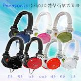 Panasonic RP-DJS400街頭DJ多彩耳機