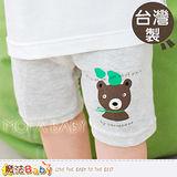 【魔法Baby】台灣製造酪梨小熊幼兒短褲~男女童裝~k28270