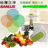 台灣三洋 SANLUX 蔬果慢磨料理機 SM-519A