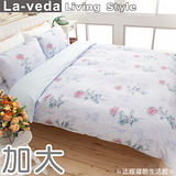 La Veda【茗浀】雙人加大四件式精梳純棉被套床包組(藍)