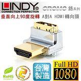 LINDY 林帝 CROMO鉻系列 垂直向上90度旋轉 A公對A母 HDMI 1.4 轉向頭 (41506)