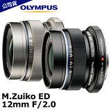 OLYMPUS M.ZUIKO DIGITAL ED 12mm F2.0 (公司貨)-加送Lenspen專業拭鏡筆