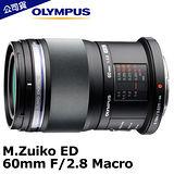 OLYMPUS M.ZUIKO DIGITAL ED 60mm F2.8 Macro (公司貨) - 加送Lenspen專業拭鏡筆