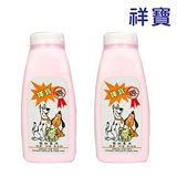 【祥寶】寵物專用脫臭抑菌乾洗粉 2瓶(犬、貓適用)