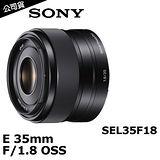 SONY E 35mm F1.8 (公司貨)