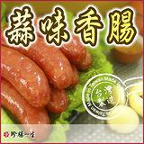 【珍腸一生】蒜味香腸(5條)
