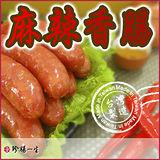 【珍腸一生】麻辣香腸(5條)