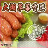 【珍腸一生】草莓香腸(5條)