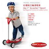 美國【RadioFlyer】紅櫻桃三輪滑板車#535A型