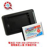 電池王 For iNO CP99 /CP11 高容量配件組