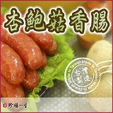 【珍腸一生】杏鮑菇香腸(5條)