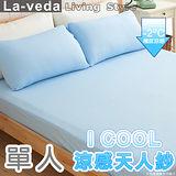 La Veda 【I Cool】涼感天人紗床包枕套單人二件組