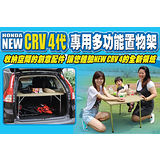 HONDA(喜美)4代CRV專用後行李箱多功能置物架