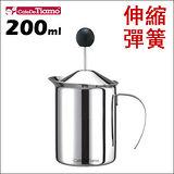 Tiamo 4045 伸縮彈簧雙層濾網不鏽鋼奶泡杯 200cc (HA2233)