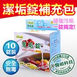【清潔大革命】台灣製造 水槽馬桶免刷洗潔垢錠-補充錠10入