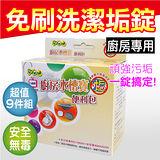 【清潔大革命】台灣製造 廚房浴廁水槽 免刷洗潔垢錠-九件組