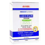 森田藥妝高純度玻尿酸潤澤面膜10入